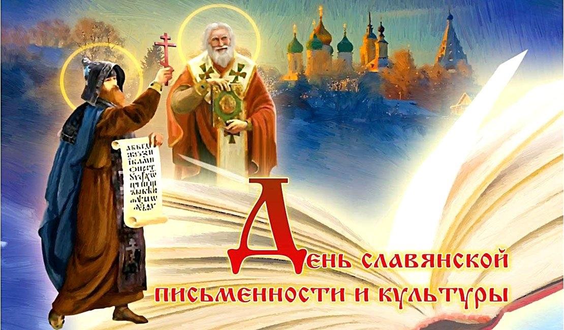 День славянской письменности и культуры 001
