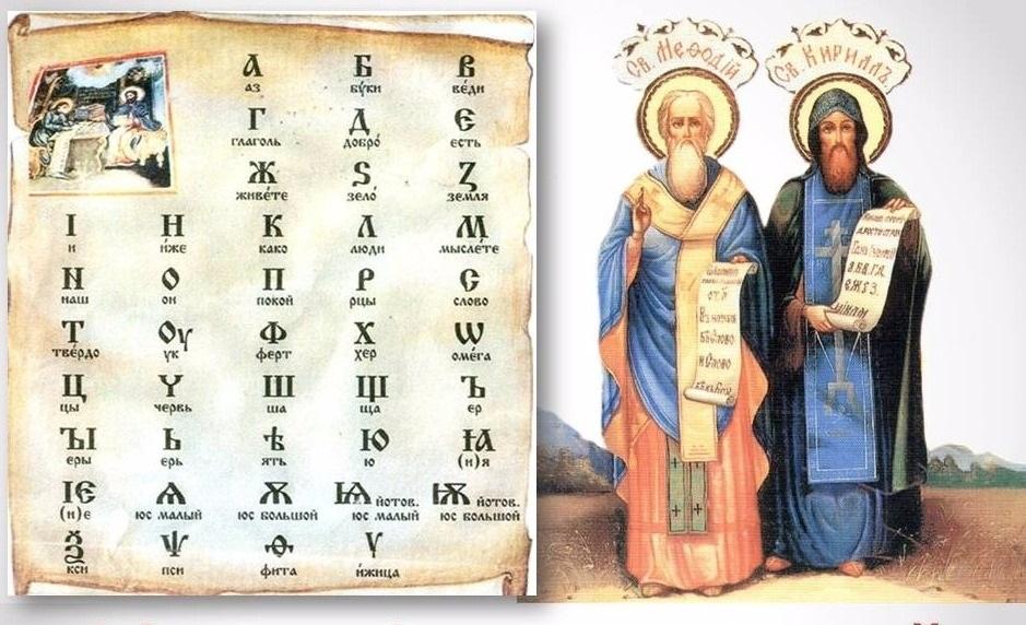 День славянской письменности и культуры 002