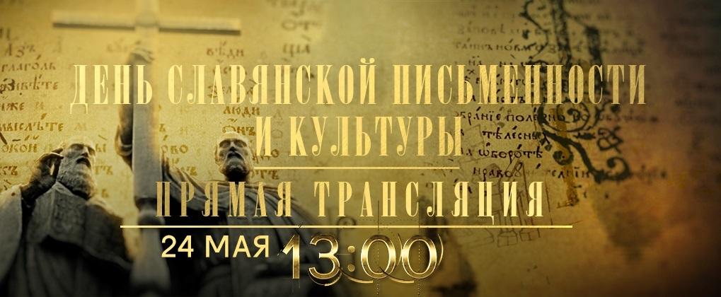 День славянской письменности и культуры 004