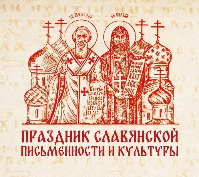 День славянской письменности и культуры 005