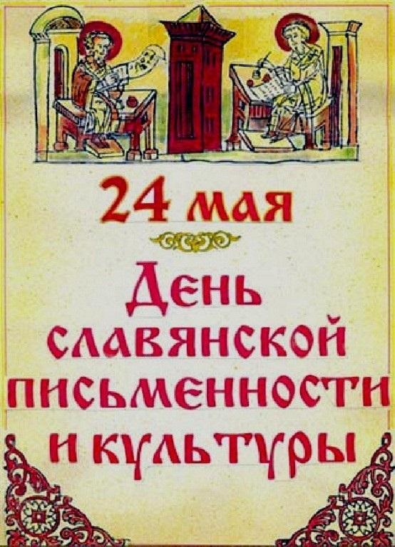 День славянской письменности и культуры 006