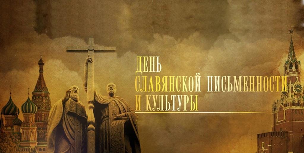 День славянской письменности и культуры 007