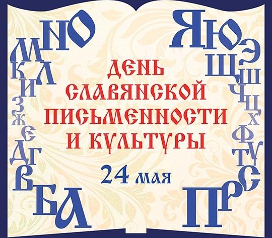 День славянской письменности и культуры 009
