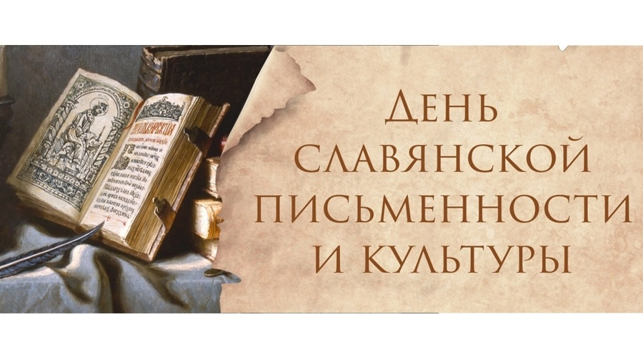 День славянской письменности и культуры 010
