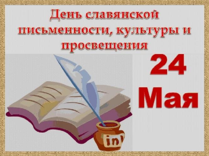 День славянской письменности и культуры 011