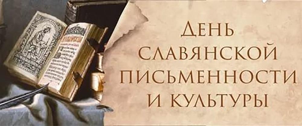День славянской письменности и культуры 013