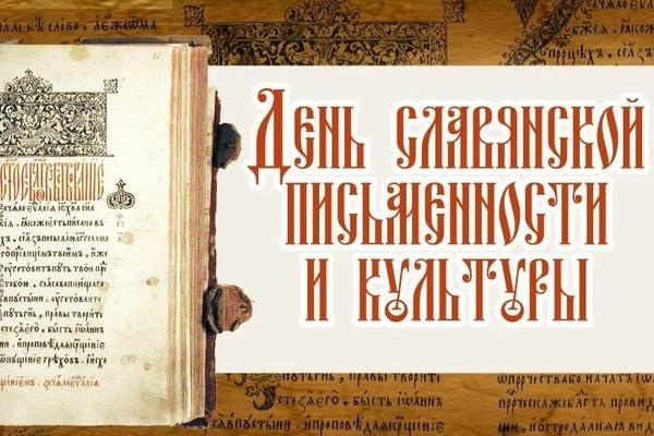 День славянской письменности и культуры 014