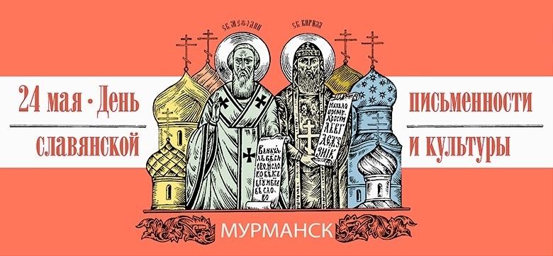 День славянской письменности и культуры 015