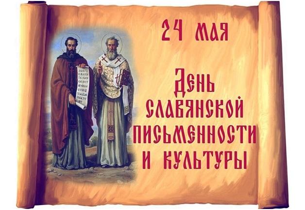 День славянской письменности и культуры 016