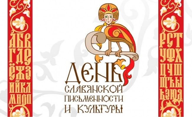 День славянской письменности и культуры 017