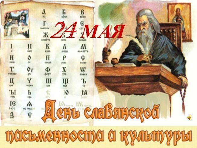 День славянской письменности и культуры 018