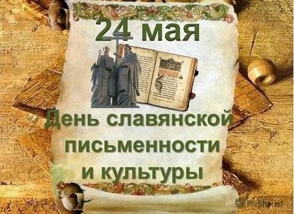 День славянской письменности и культуры 019