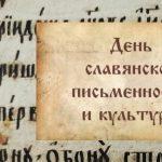 Открытки | День славянской письменности и культуры