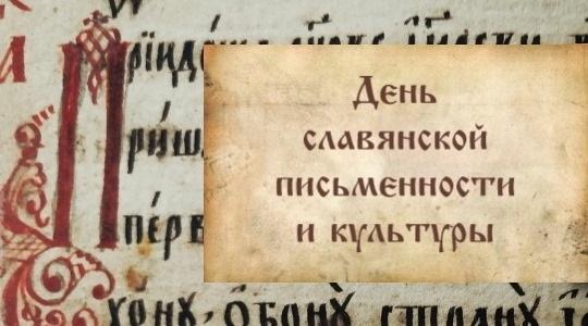 День славянской письменности и культуры 021