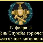Открытки к празднику | День службы горючего Вооруженных сил РФ