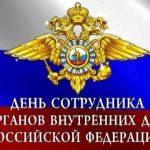 День сотрудника органов внутренних дел РФ (День полиции)
