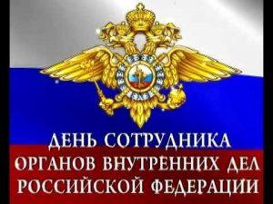 День сотрудника органов внутренних дел РФ (День полиции) 021