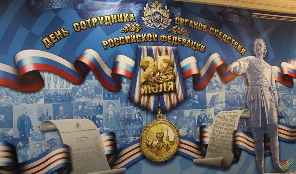 День сотрудника органов следствия России 001