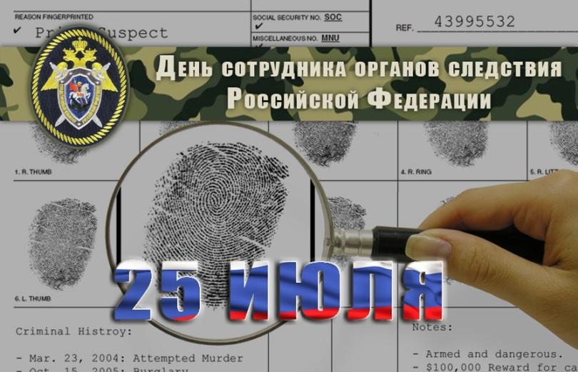 День сотрудника органов следствия России 006