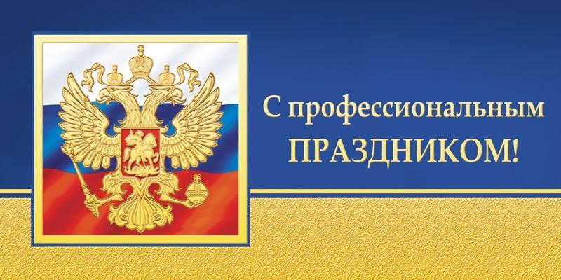День сотрудника органов следствия России 007