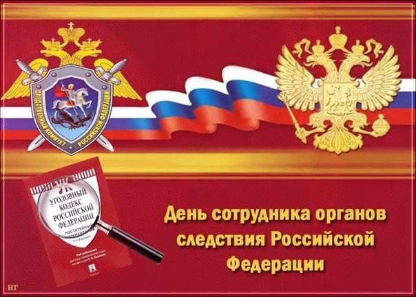 День сотрудника органов следствия России 009