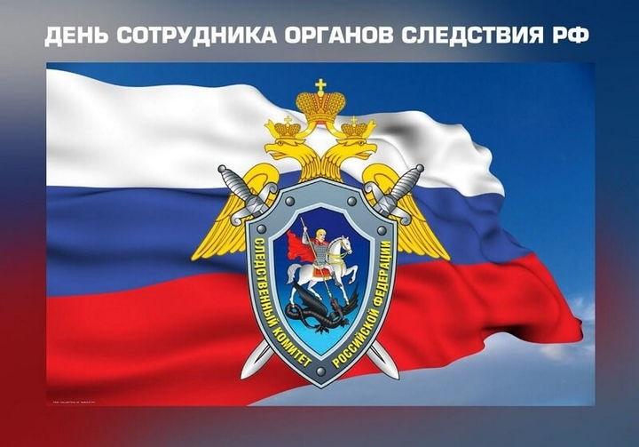 День сотрудника органов следствия России 011