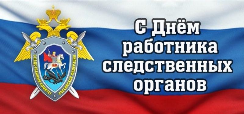 День сотрудника органов следствия России 013