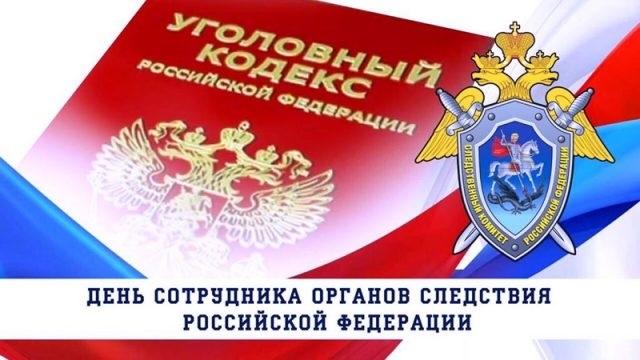 День сотрудника органов следствия России 015
