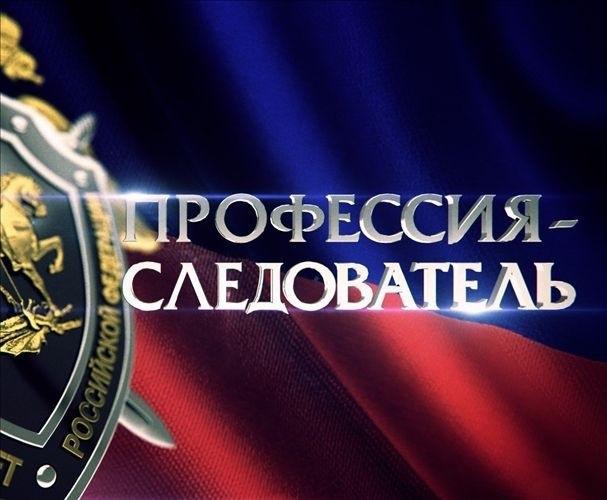День сотрудника органов следствия России 017
