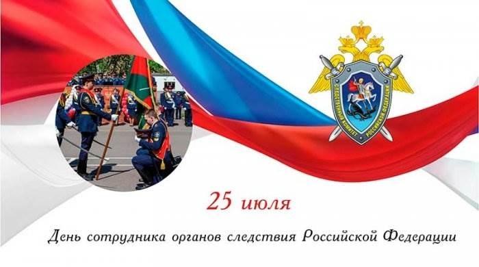 День сотрудника органов следствия России 020