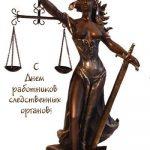 Открытки на День сотрудника органов следствия России