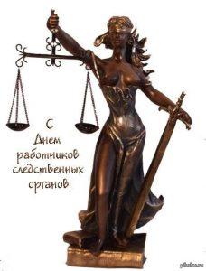 День сотрудника органов следствия России 021