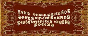 День сотрудников Государственной фельдъегерской службы РФ 020