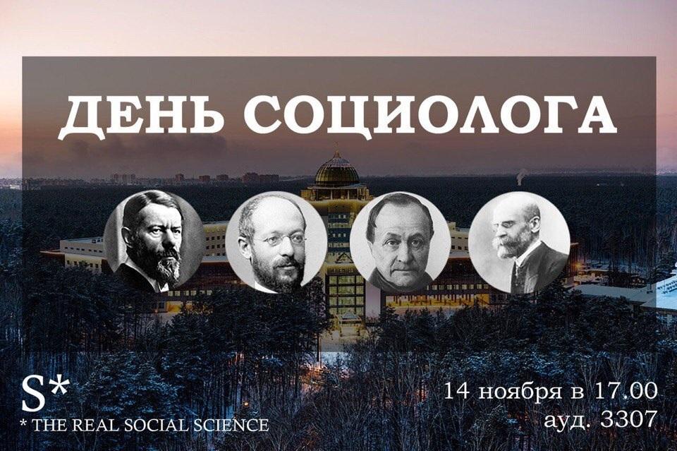 День социолога 001