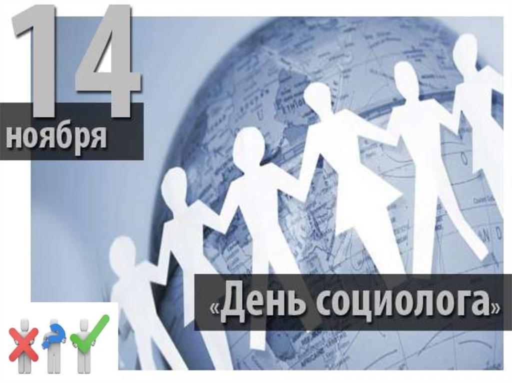 День социолога 004