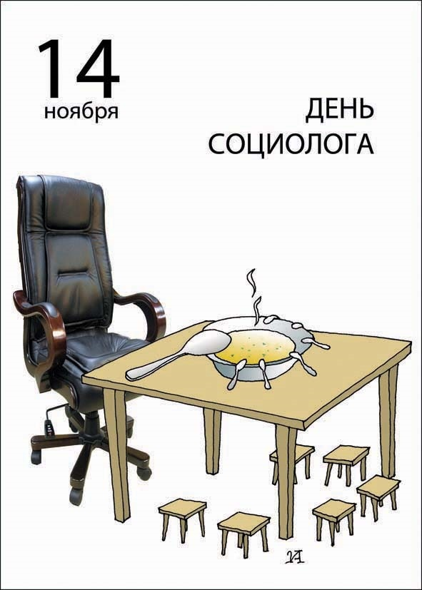 День социолога 011