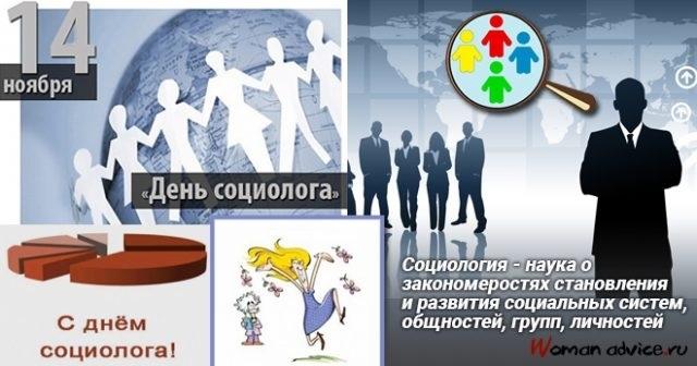 День социолога 015