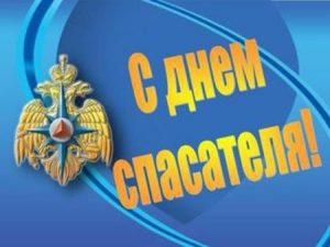 День спасателя (Россия) 021