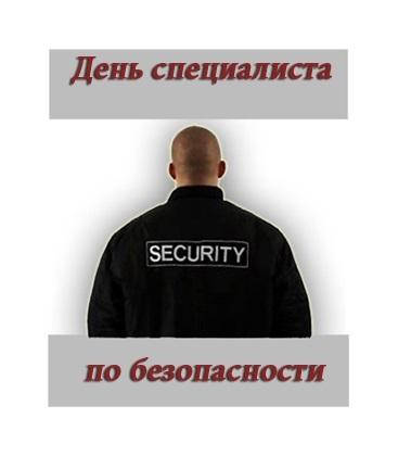 День специалиста по безопасности 019