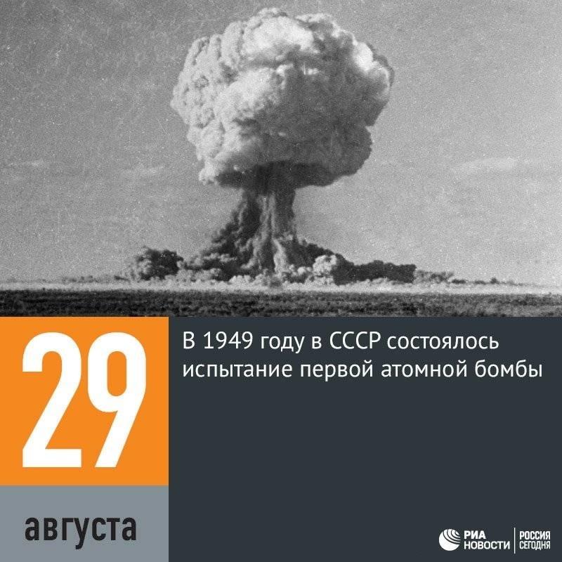 День специалиста по ядерному обеспечению (РФ) 002