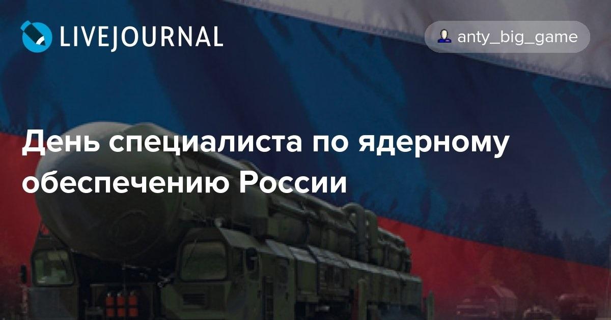 День специалиста по ядерному обеспечению (РФ) 004