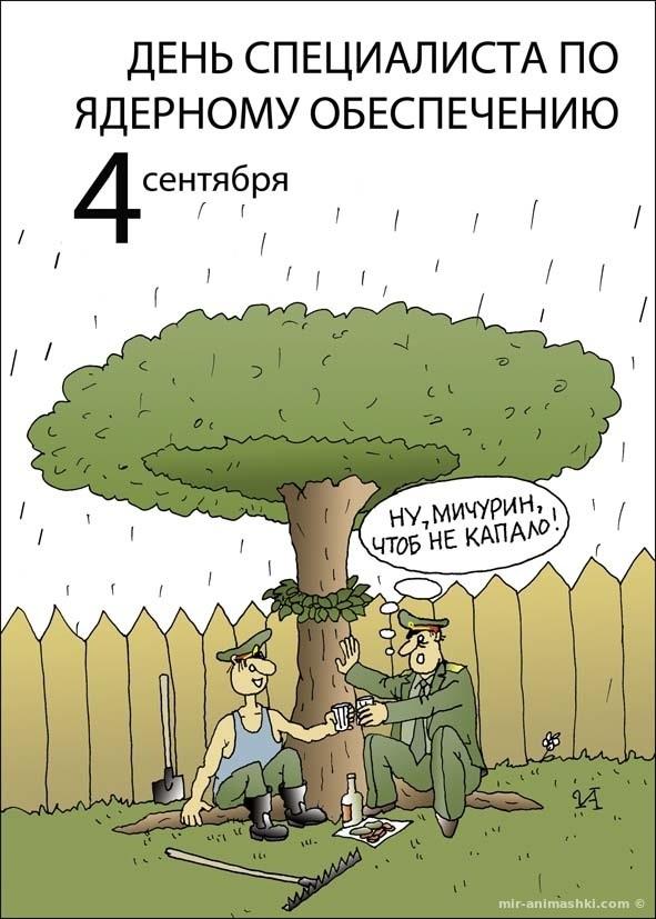 День специалиста по ядерному обеспечению (РФ) 005