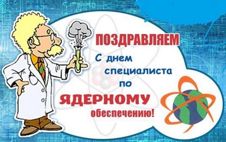 День специалиста по ядерному обеспечению (РФ) 007