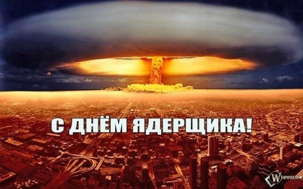 День специалиста по ядерному обеспечению (РФ) 011