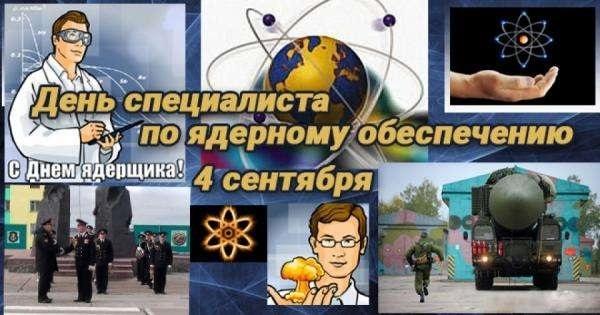 День специалиста по ядерному обеспечению (РФ) 012
