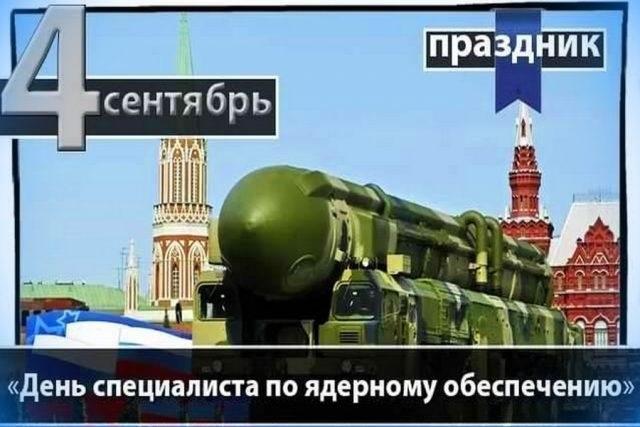 День специалиста по ядерному обеспечению (РФ) 013