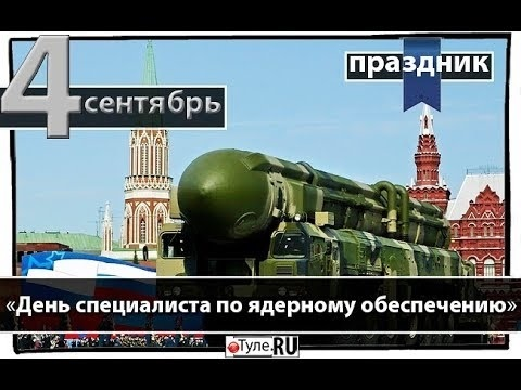 День специалиста по ядерному обеспечению (РФ) 018