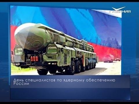 День специалиста по ядерному обеспечению (РФ) 019