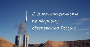 День специалиста по ядерному обеспечению (РФ) 022