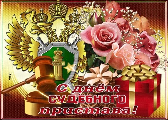 День судебного пристава   красивая открытка 002